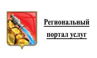 Воронежская область Официальный портал органов власти