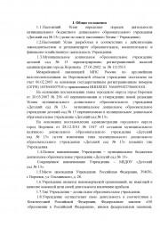 Устав МБДОУ13 30.10.14_Страница_01