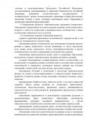 Устав МБДОУ13 30.10.14_Страница_02
