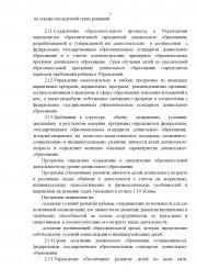 Устав МБДОУ13 30.10.14_Страница_05
