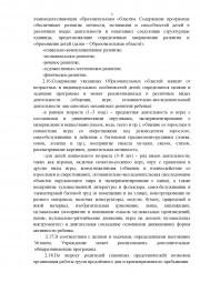 Устав МБДОУ13 30.10.14_Страница_06