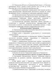 Устав МБДОУ13 30.10.14_Страница_07