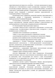 Устав МБДОУ13 30.10.14_Страница_08