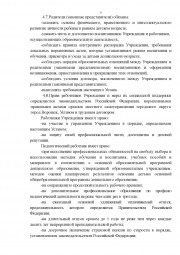Устав МБДОУ13 30.10.14_Страница_09