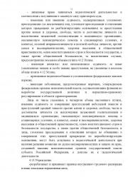 Устав МБДОУ13 30.10.14_Страница_11