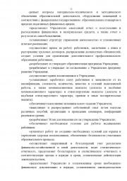 Устав МБДОУ13 30.10.14_Страница_12