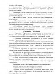 Устав МБДОУ13 30.10.14_Страница_13