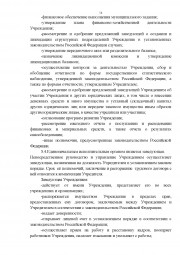 Устав МБДОУ13 30.10.14_Страница_14
