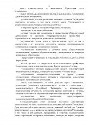 Устав МБДОУ13 30.10.14_Страница_15