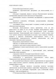 Устав МБДОУ13 30.10.14_Страница_16
