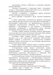 Устав МБДОУ13 30.10.14_Страница_17