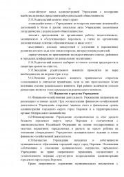 Устав МБДОУ13 30.10.14_Страница_18
