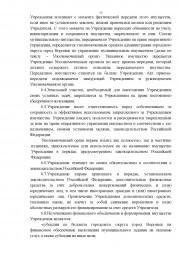 Устав МБДОУ13 30.10.14_Страница_19