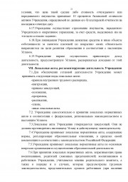 Устав МБДОУ13 30.10.14_Страница_21