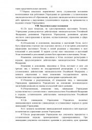 Устав МБДОУ13 30.10.14_Страница_22