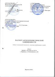 Паспорт антитеррористической защищенности стр. 1