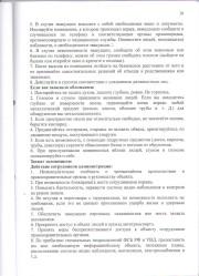 Паспорт антитеррористической защищенности стр. 10