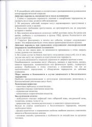 Паспорт антитеррористической защищенности стр. 11