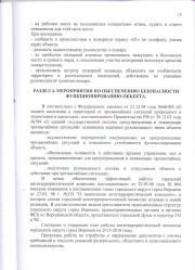 Паспорт антитеррористической защищенности стр. 13