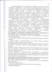Паспорт антитеррористической защищенности стр. 14