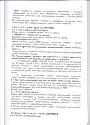 Паспорт антитеррористической защищенности стр. 15