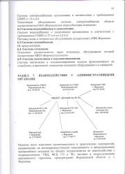 Паспорт антитеррористической защищенности стр. 16