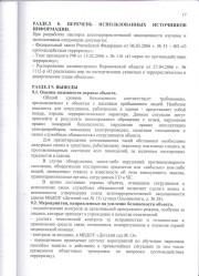 Паспорт антитеррористической защищенности стр. 17