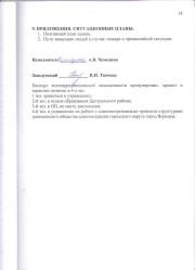 Паспорт антитеррористической защищенности стр. 18