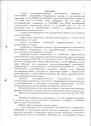 Паспорт антитеррористической защищенности стр. 2