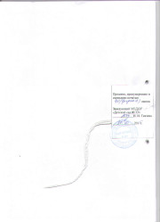 паспорт заключительная страница