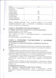 Паспорт антитеррористической защищенности стр. 5