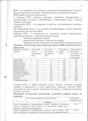 Паспорт антитеррористической защищенности стр. 6