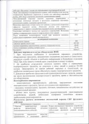 Паспорт антитеррористической защищенности стр. 7