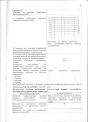 Паспорт антитеррористической защищенности стр. 8