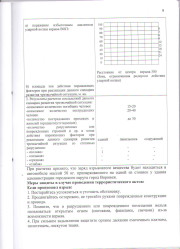Паспорт антитеррористической защищенности стр. 9