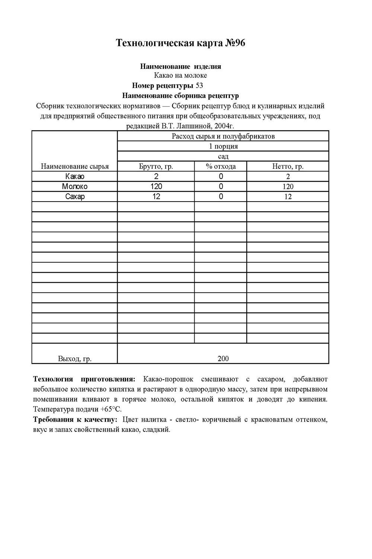 http://detivrn.ru/wp-content/uploads/2015/11/Tehnologicheskie-karty-sad-leto-101.jpg